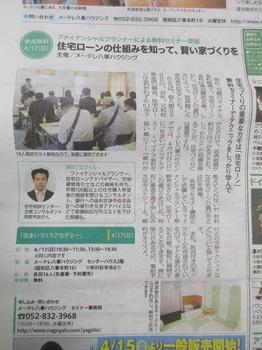 リビング新聞_記事1(中版).jpg