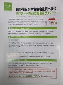 住宅記事(縮小版).jpg