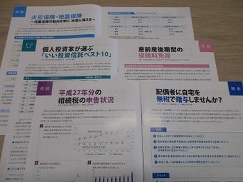 専門記事(縮小版).jpg