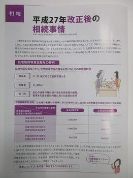 相続記事(縮小版).jpg