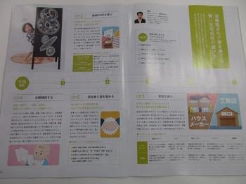 記事_テニテオ1606(中版).jpg